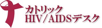 カトリックHIV/AIDS デスク